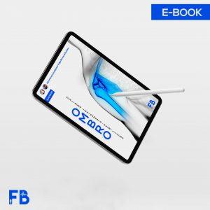 Livro Digital: Ombro: Avaliação, reabilitação e treinamento.